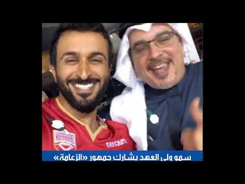 سمو ولي العهد يشارك جمهور «الزعامة» أفراحهم بالإنجاز الخليجي  - نشر قبل 5 ساعة