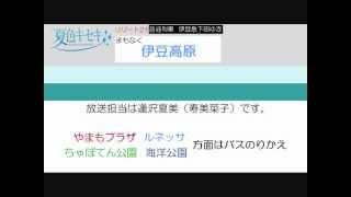 伊豆急行リゾート21  夏色キセキ車内放送伊東→伊豆急下田 夏色キセキ 検索動画 31