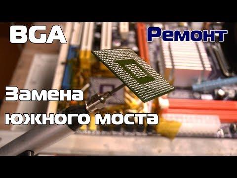 Замена южного моста феном ECS G31 MT-7