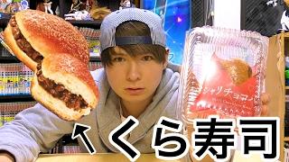 くら寿司しゃりチョコパンがヤバい【辛口コメ】 PDS