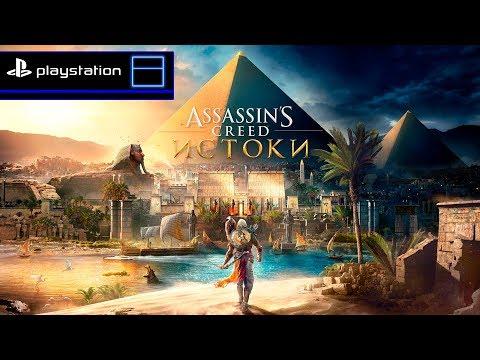 Assassin's Creed: Истоки - 🔴СТРИМ ОБЗОР НА PS4 PRO