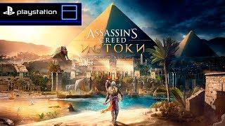 assassin's Creed: Истоки - СТРИМ ОБЗОР НА PS4 PRO