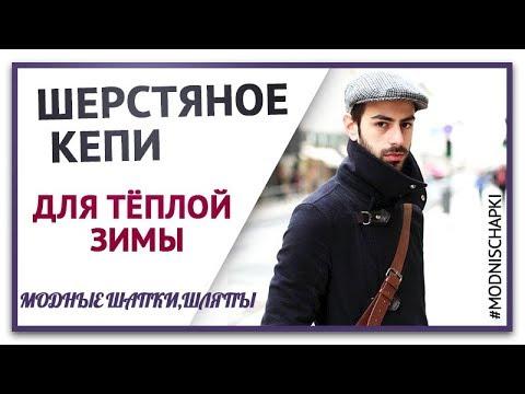 Как носить Модные мужские шерстяные кепки. Как подобрать кепку по форме лица мужчине  С чем носить к