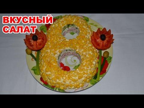 Слоеный салат с ветчиной. Готовим ВКУСНЫЙ и КРАСИВЫЙ салат на 8 марта. Чудесный праздничный рецепт.