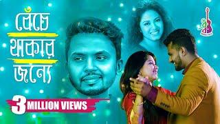Beche Thakar Jonne   Belal Khan   Anwessha   Parsa Evana   Musfiq R Farhan   Bangla New Song 2019