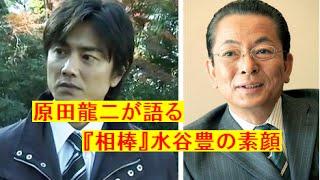 俳優の原田龍二さんが師と仰ぐ水谷豊さんの素顔を 語りました。 原田さ...