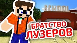 БРАТСТВО ЛУЗЕРОВ - ШКОЛА MINECRAFT - СЕРИАЛ Roleplay Machinima