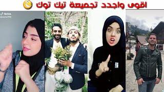 تيك توك اليمن مقاطع لن تصدق انها من اليمن 6