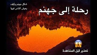 رحلة إلى جهنم - تحذير قبل المشاهدة ! أمين صبري