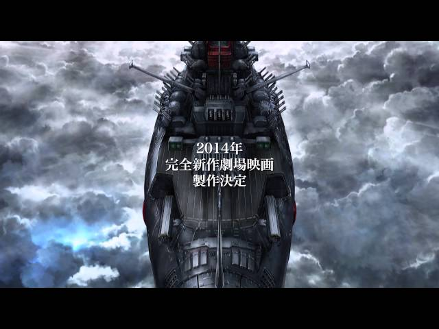 『宇宙戦艦ヤマト2199 追憶の航海』『星巡る方舟』予告&特報映像