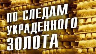 Дмитрий Перетолчин. Александр Мосякин. Сколько золота должны вернуть России