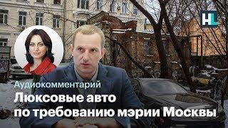 Люксовые авто по требованию мэрии Москвы