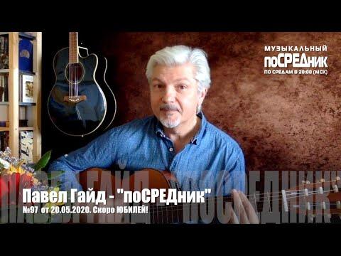 """Павел Гайд - 97-й """"поСРЕДник"""""""