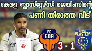 ബ്ലാസ്റ്റേഴ്സ്: ജയിംസിന്റെ പണി തീരാത്ത വീട് | Kerala Blasters vs FC Goa Post Match Review Analysis