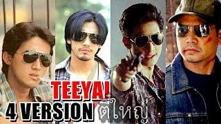 Repeat youtube video ตี๋ใหญ่ จอมโจรอันดับหนึ่งของไทย 4 เวอร์ชั่น