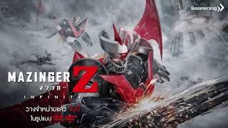 Mazinger Z : Infinity หุ่นเหล็กพิฆาตกลับมาปกป้องโลกอีกครั้ง กับศัตรูใหม่ที่สามารถทำลายได้ทั้งจักรวาล