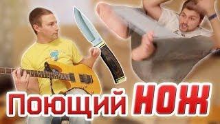 """Вызов - """"поющий нож"""""""