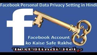 facebook privacy satting kya hai kyu jaruri hota hai