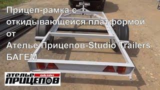 Прицеп-рамка с откидывающейся платформой от Ателье Прицепов-Studio Trailers БАГЕМ