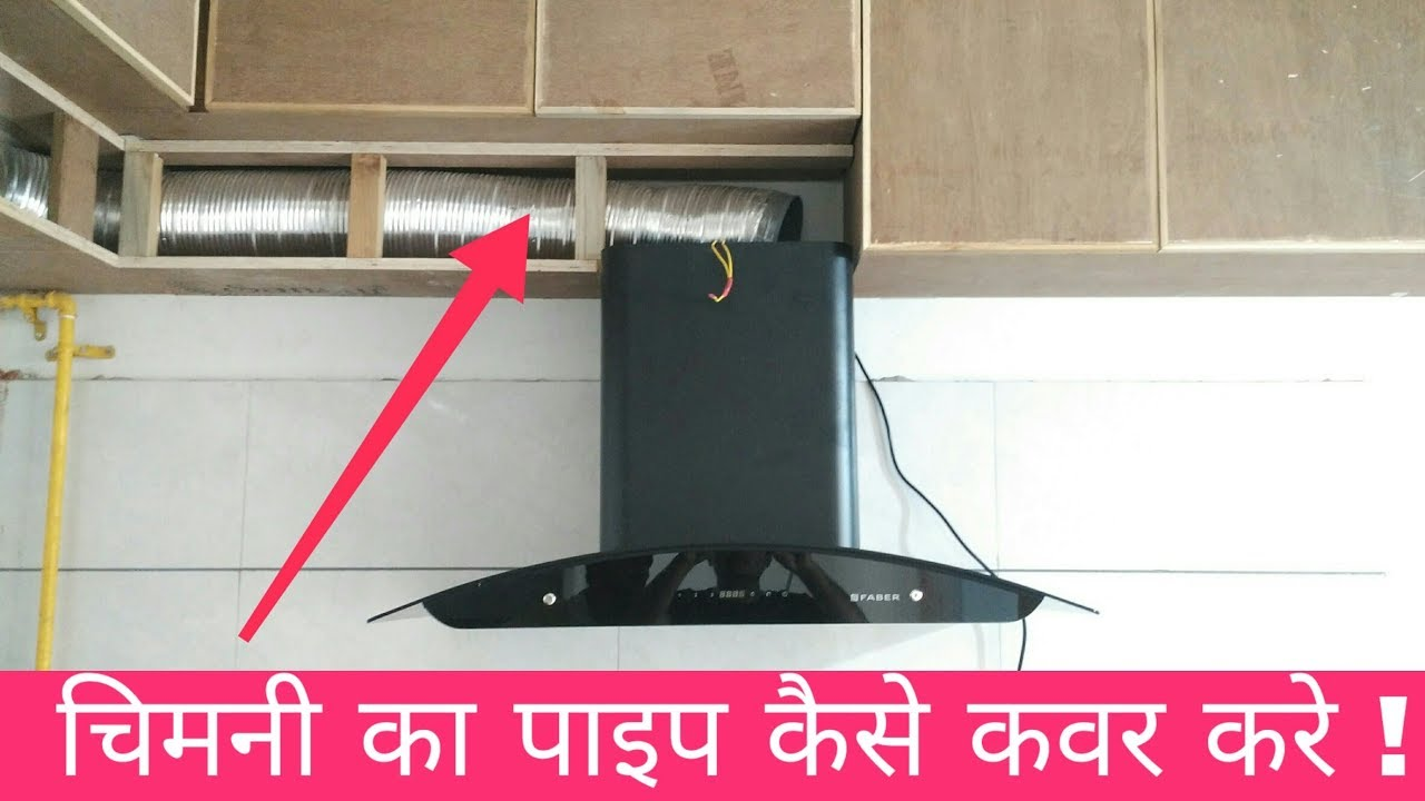 How To Covered Chimney Pipe In Kitchen ! चिमनी की पाइप को कैसे कवर करे  Faber Chimney Detail