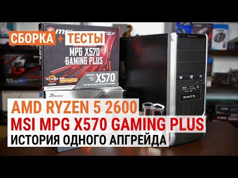 Прокачка до AMD Ryzen 5 2600 с MSI MPG X570 Gaming Plus: История одного апгрейда