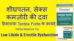 हिमालया Tentex Forte शीघ्रपतन और यौन दुर्बलता के लिए  Himalya Tentex Forte Benefits