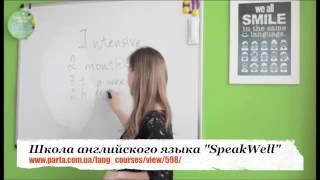 видео курсы английского в Киеве