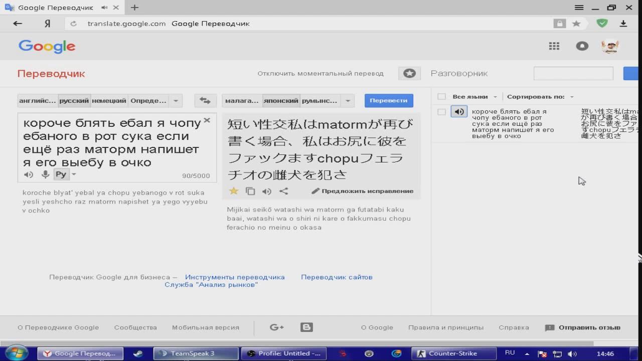 Dating Google oversetter