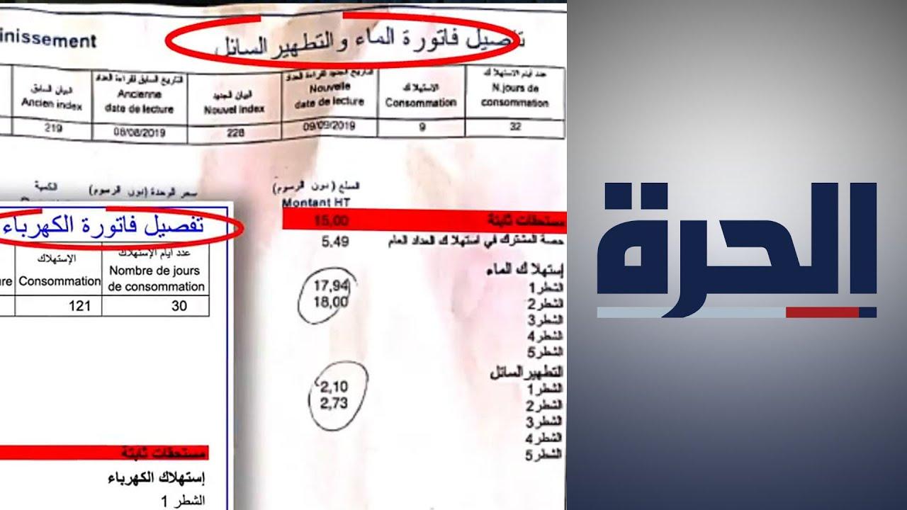 المغرب فواتير الكهرباء والماء تصدم المواطنين Youtube