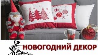 видео Украсить дом в новогодние праздники