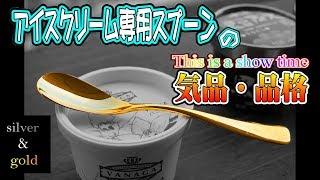 ご当地アイスイメージ動画 こだわりのアイスを食べるときは、こだわりのアイスクリーム専用スプーンで食べる気品  動画サムネイル