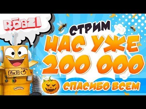 СТРИМ РОБЛОКС! НАС 200,000! Играем и фанимся в Разные Игры! Robzi с Подписчиками!