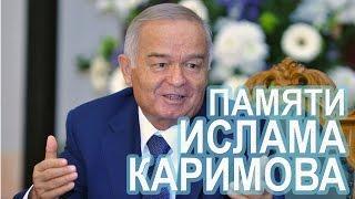 Ислам Каримов - Светлая память бывшему президенту Узбекистана