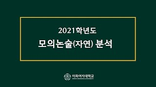 [이화여대] 2021 논술특강 - 자연