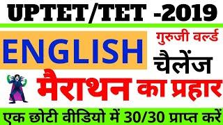 UPTET 2019 #सम्पूर्ण अंग्रेजी मैराथन UPTET ENGLISH ALL TOPIC COMPLEAT UPTET ENGLISH
