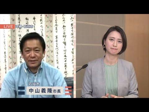 【news23】石垣市長生出演 全市民に自宅待機要請