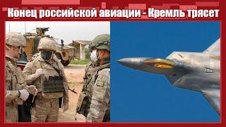 5 минут назад! Конец российской авиации - Кремль трясет: прямо в Сирии. Это катастрофа - не спастись