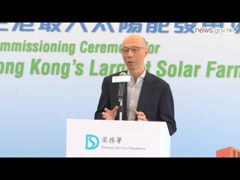 HK's largest solar farm opens (9.12.2016)