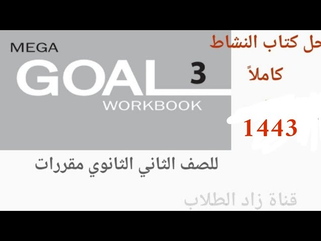 الانجليزي goal 3 mega ثاني ثانوي كتاب حل النشاط مقررات
