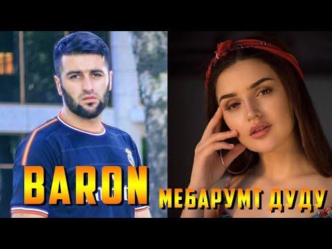 Baron - Мебармта ДУДУ