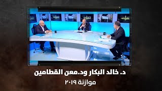 د. خالد البكار ود.معن القطامين - موازنة 2019