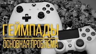 Геймпад для XBOX One и PS4. Геймпад отказывается слушаться. Как решить проблему?