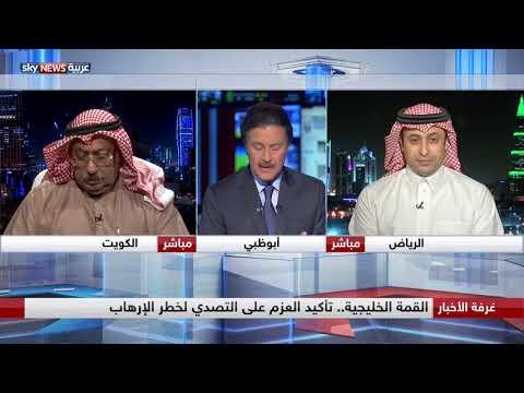 القمة الخليجية.. التصدي لعدائية إيران وخطر الإرهاب  - نشر قبل 8 ساعة