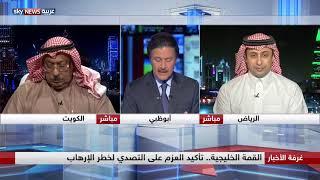 القمة الخليجية.. التصدي لعدائية إيران وخطر الإرهاب