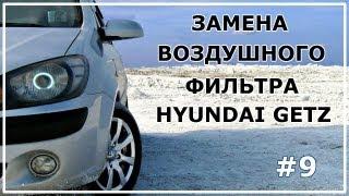 #9. Замена воздушного фильтра двигателя Hyundai Getz