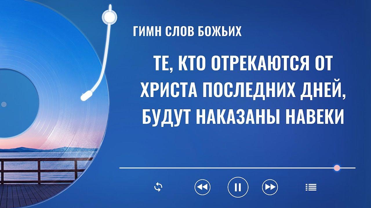 Христианская Музыка «Те, кто отрекаются от Христа последних дней, будут наказаны навеки» (Текст песни)