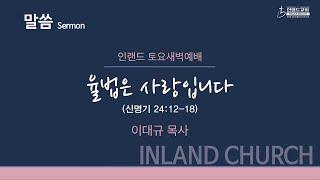 2021 02 06 토요새벽예배 [이대규 목사]