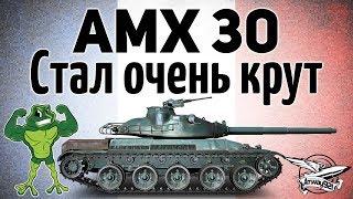AMX 30 1er prototype - После ребаланса стал очень крут