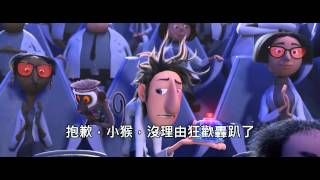 "09345 ""Celebrate"" by Cloudy with a chance of meatballs 中文字幕"