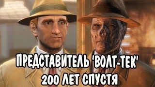 Fallout 4 Представитель Волт-Тек 200 лет спустя